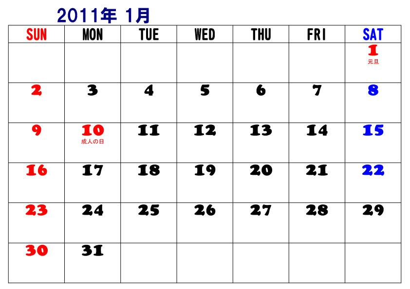 カレンダー カレンダー 2014 テンプレート 無料 : カレンダーテンプレート集 ...