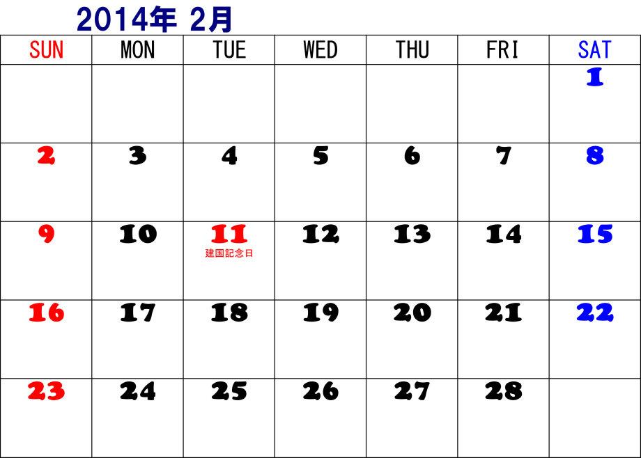 カレンダー 2014 カレンダー 年間 : 2014????? - Pixiz Bubble