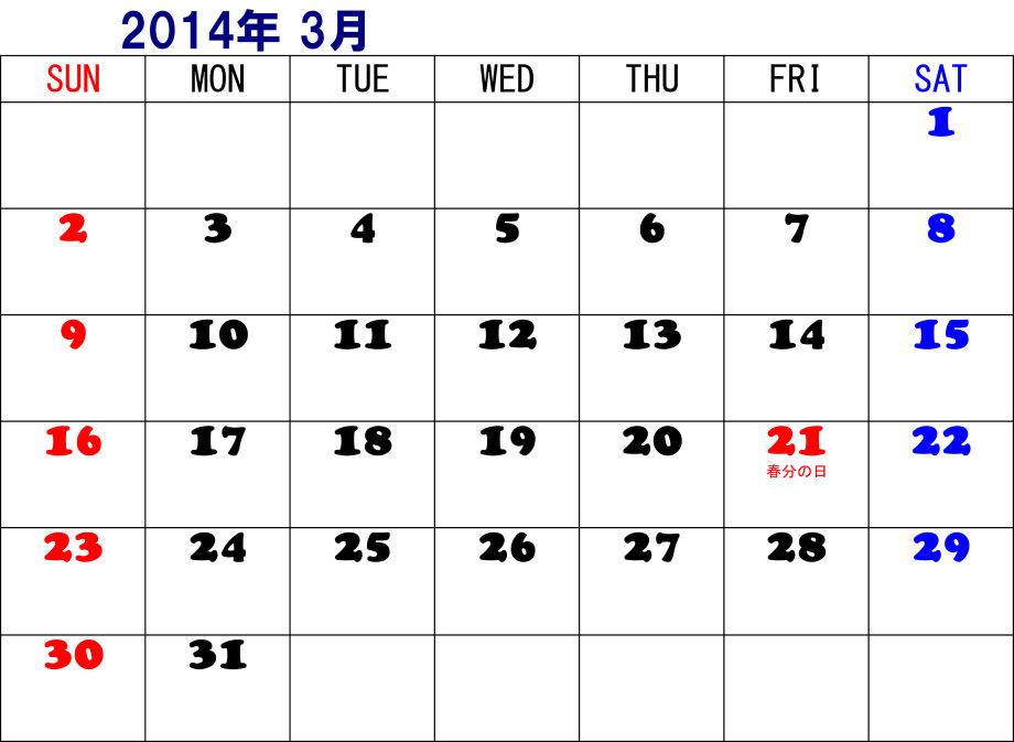 カレンダー カレンダー 六曜 2014 : このページに戻るときは ...