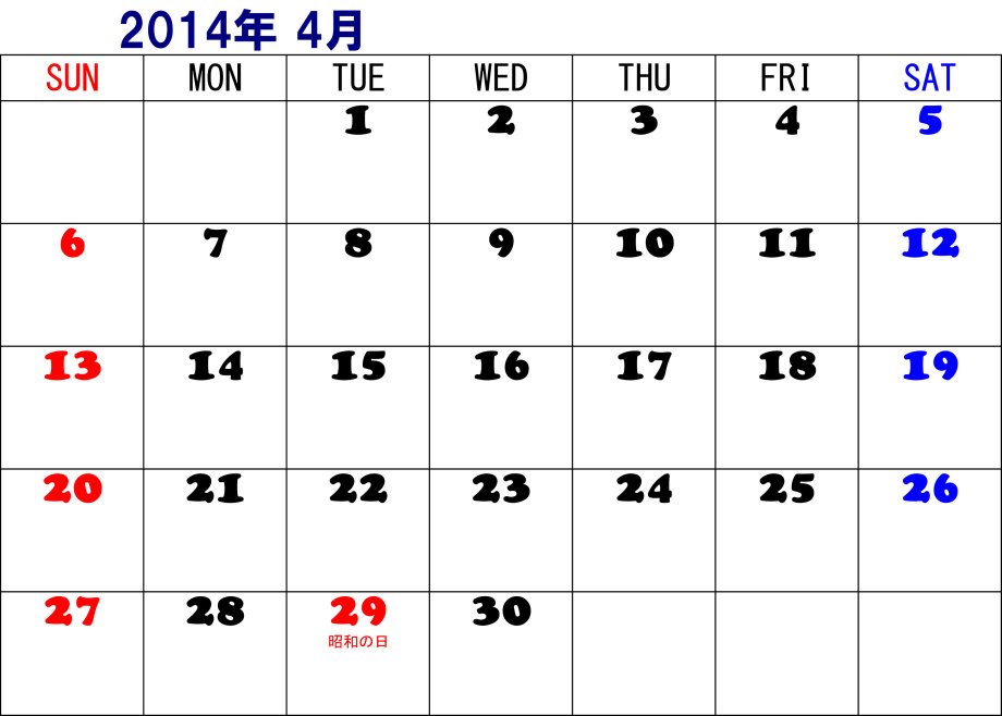 2014 年 カレンダー ...