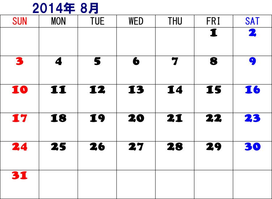... 無料 / 200年間カレンダー