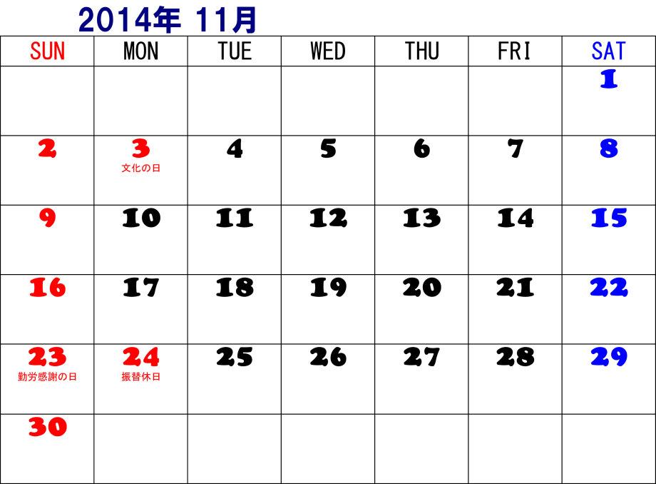 カレンダー 2014年カレンダー ダウンロード : 2014 年 カレンダー ...