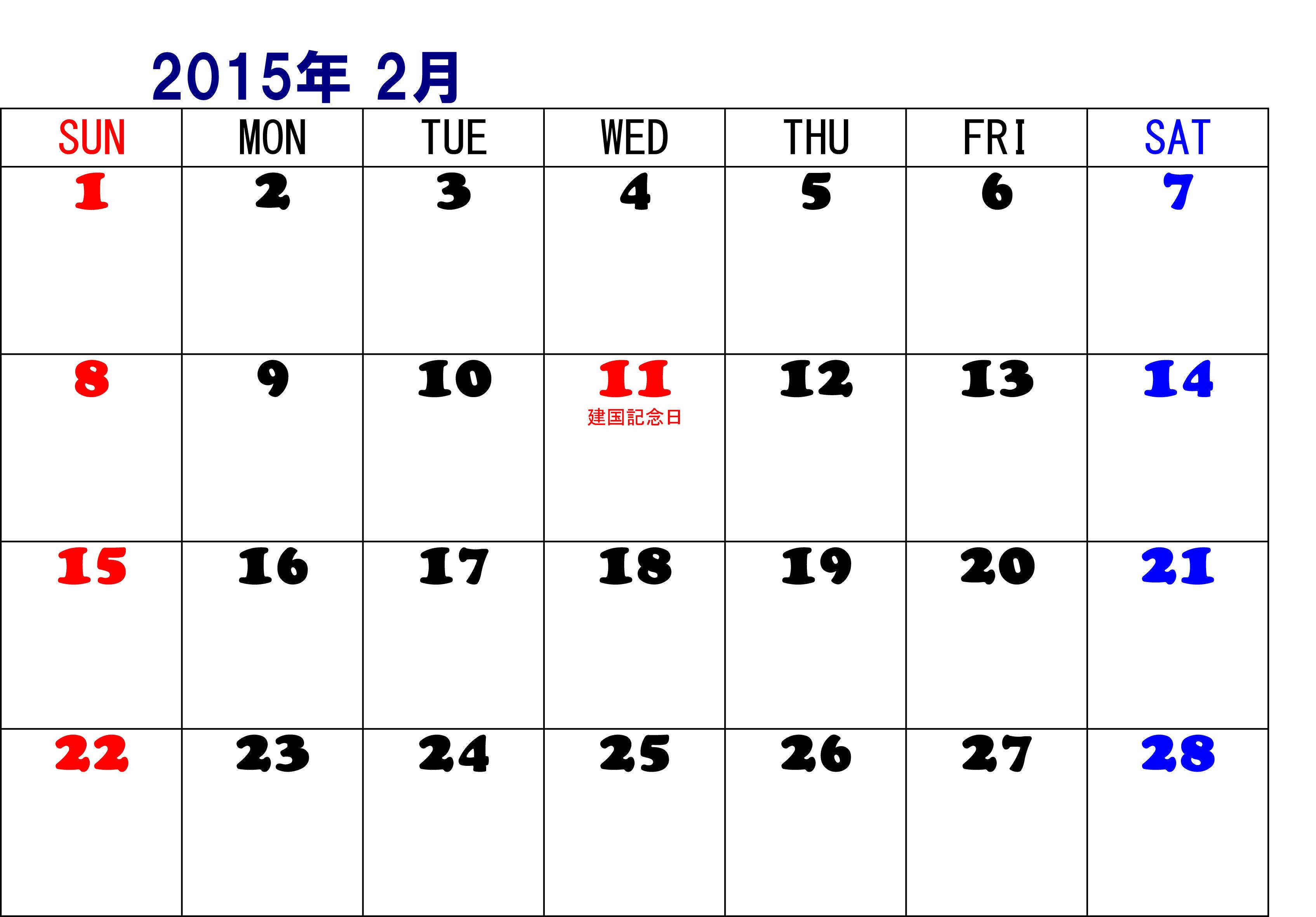 2015 年 カレンダー ダウンロー...