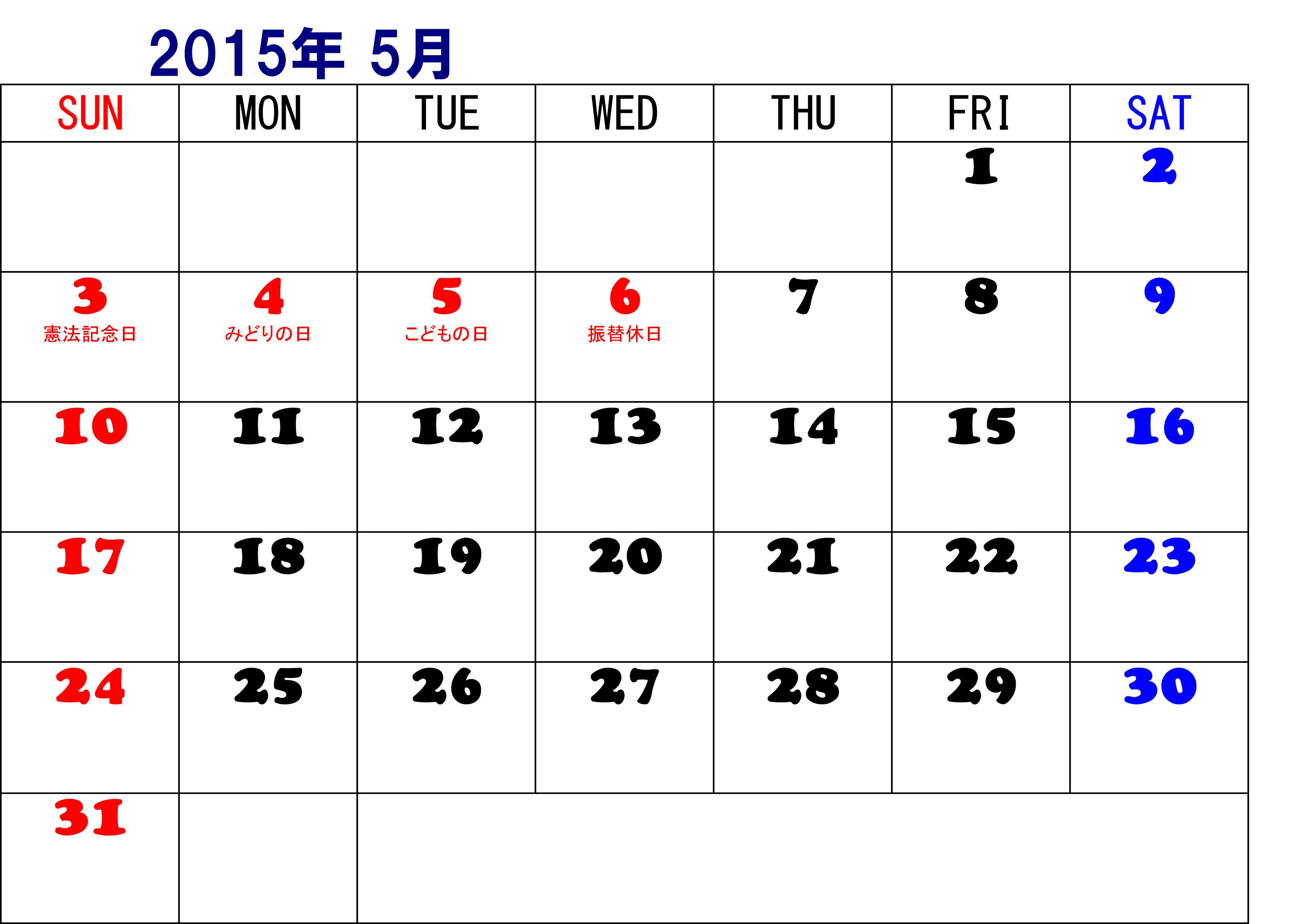 カレンダー 2016年カレンダー 月曜始まり : 2015 年 カレンダー ...