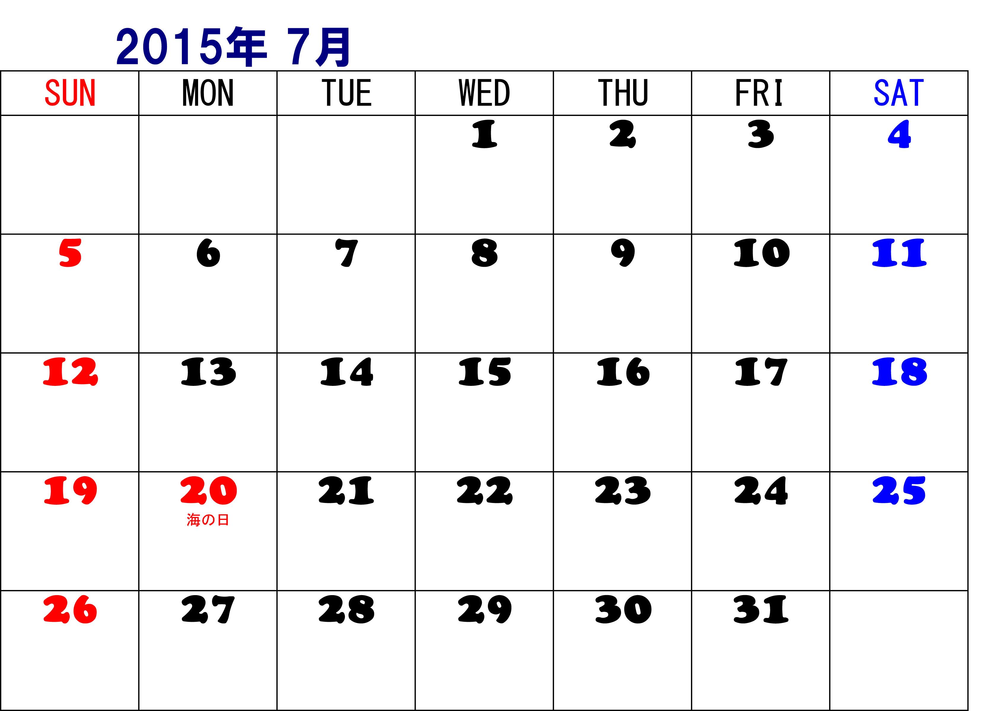 カレンダー 2015年カレンダー 日曜始まり : 2015 年 カレンダー ...