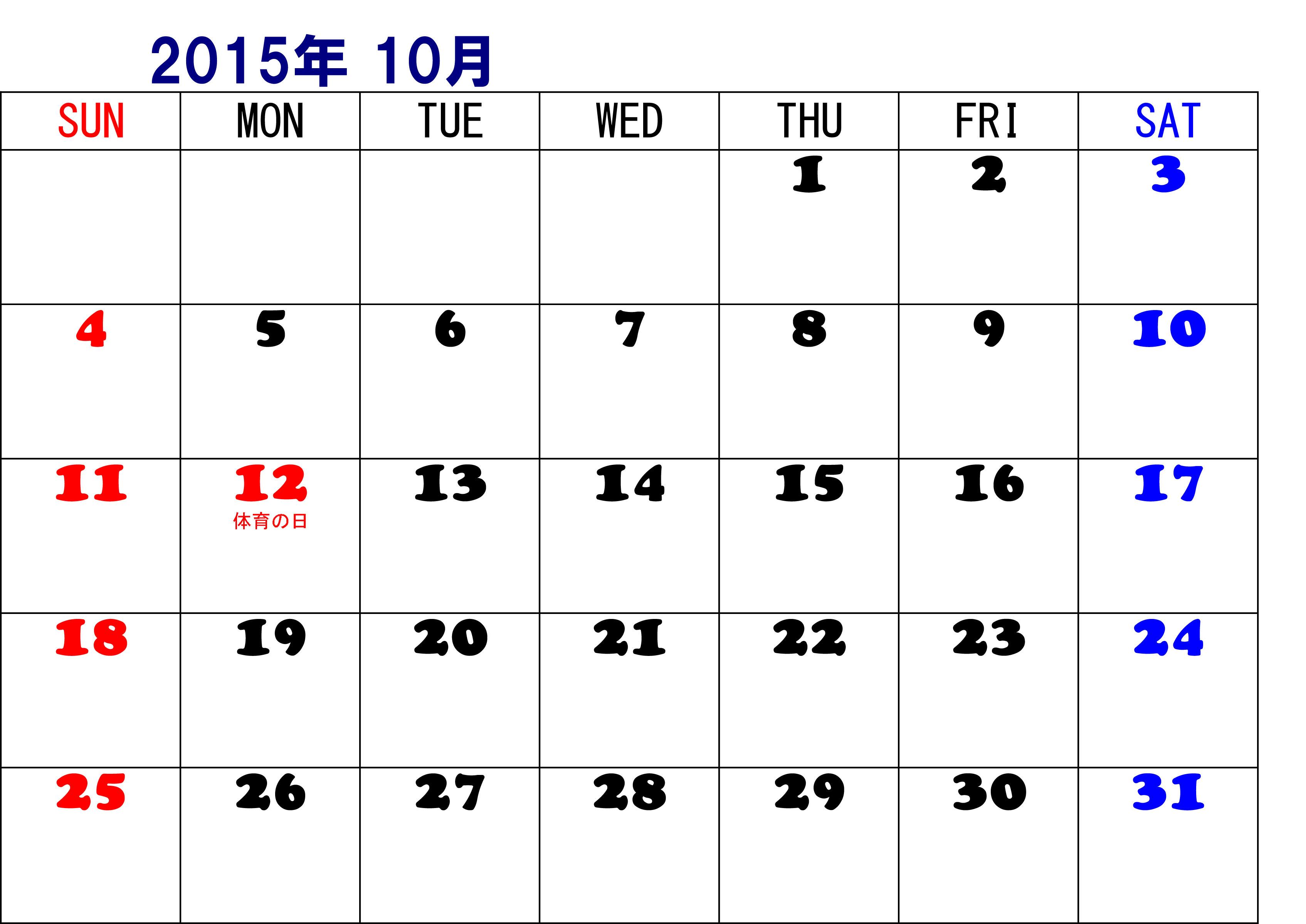 カレンダー カレンダー 2015 一月 : jpeg画像のカレンダーです