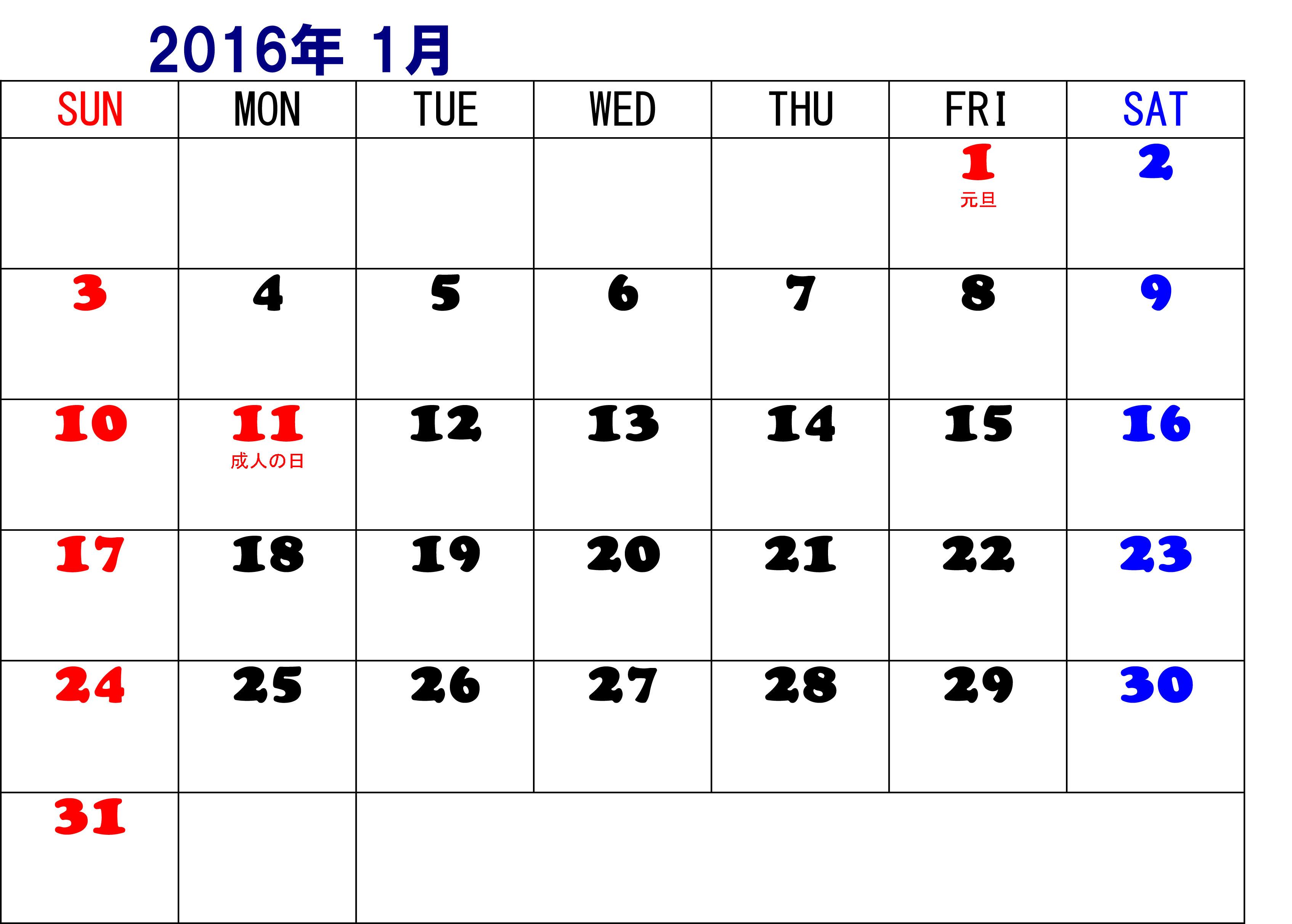 春分の日と秋分の日は目安です ... : 8月のカレンダー 無料 : カレンダー