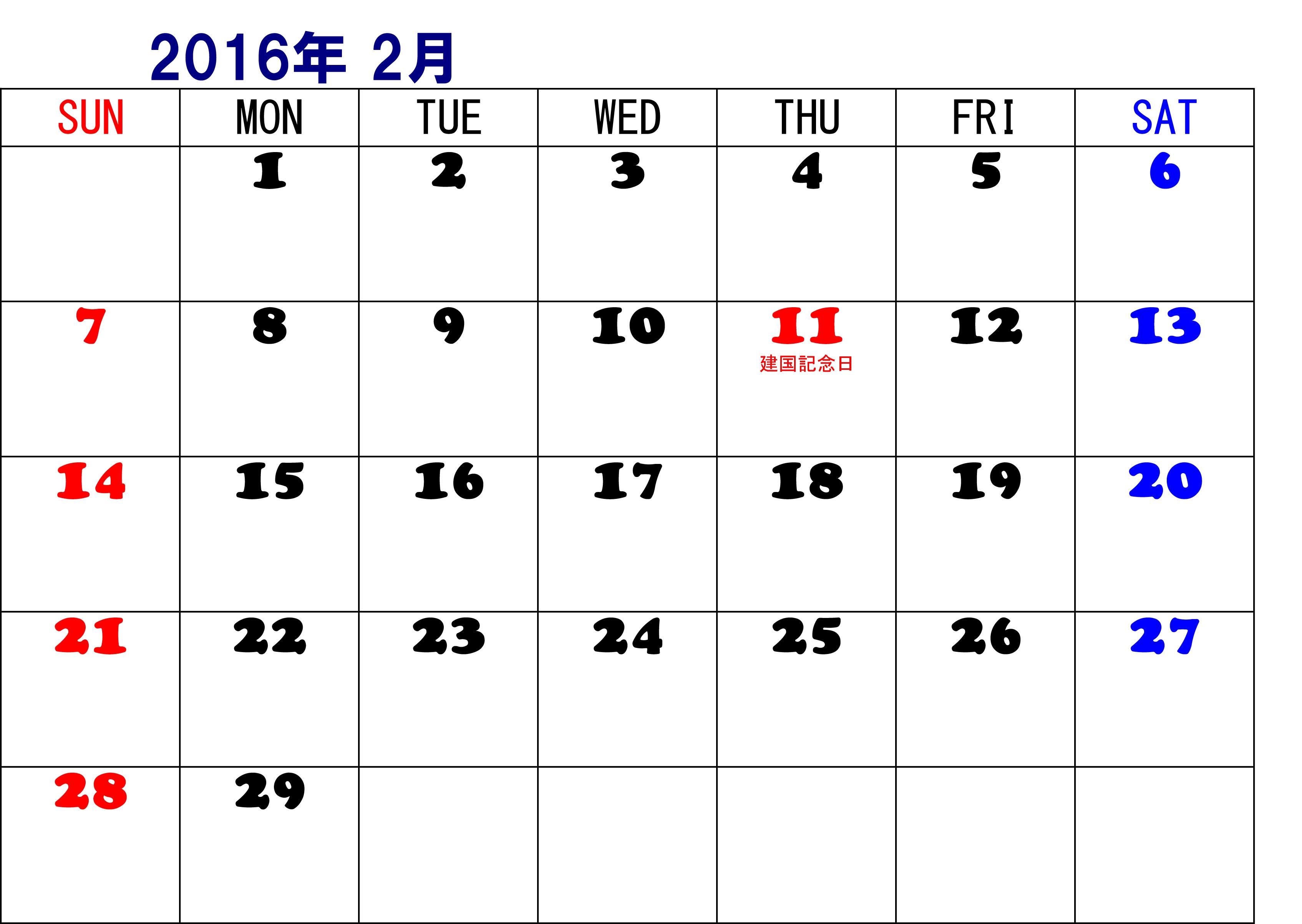 カレンダー 2014年六曜カレンダー : 春分の日と秋分の日は目安です ...