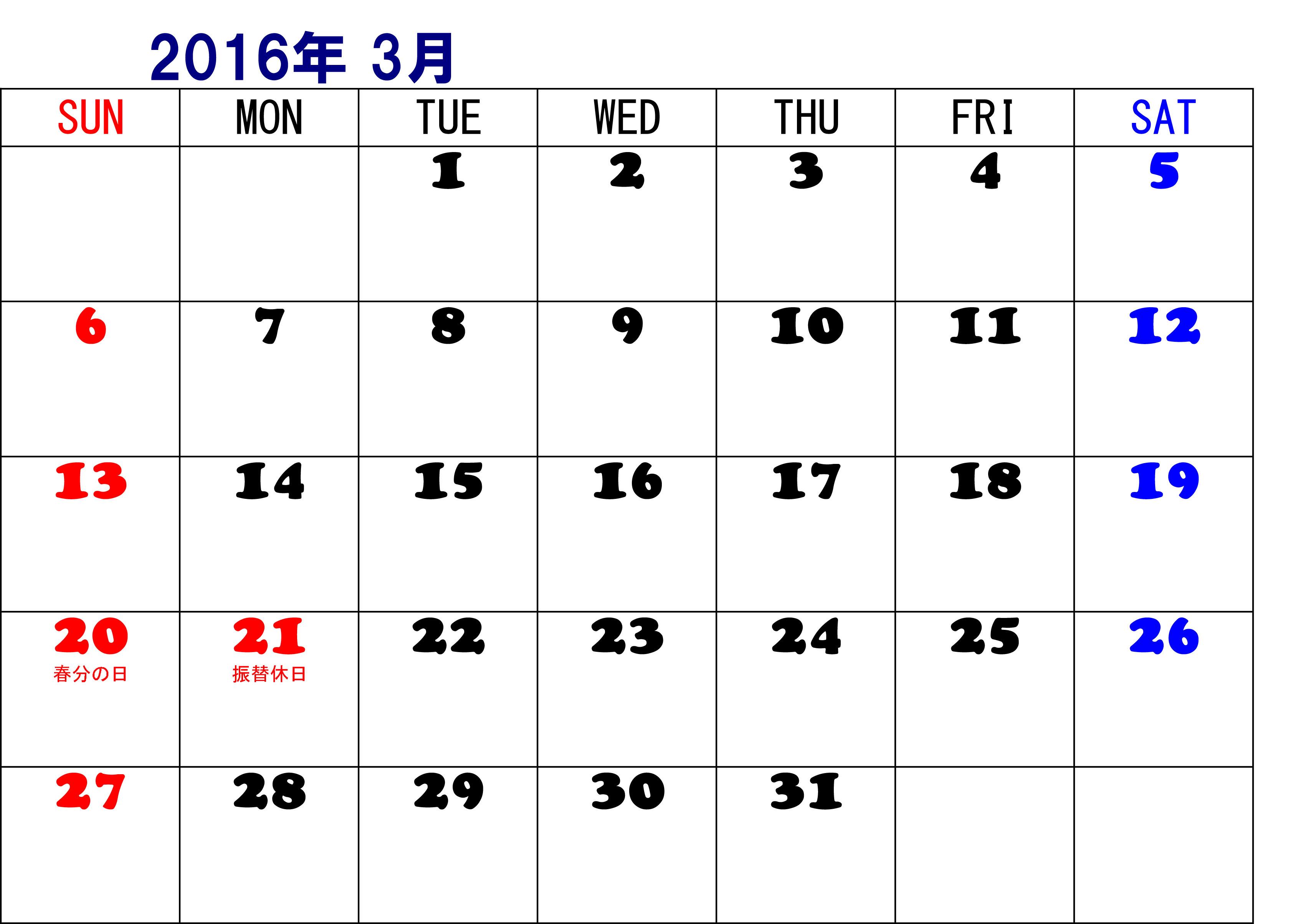 カレンダー 2015年六曜カレンダー : 2015 年 カレンダー ...